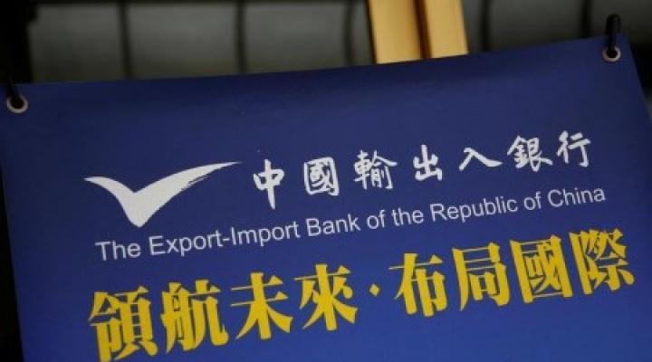 China Exim Bank บล็อกเชน