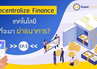 Decentralize Finance