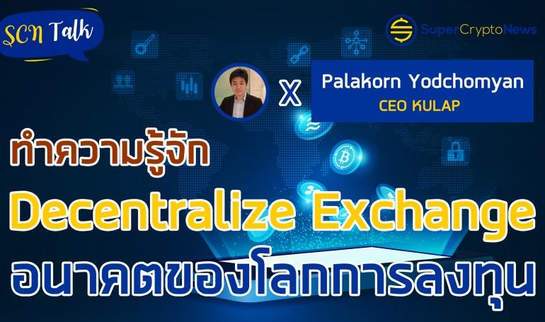 Decentralize Exchange