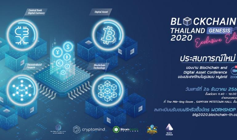 Blockchain Thailand Genesis 2020